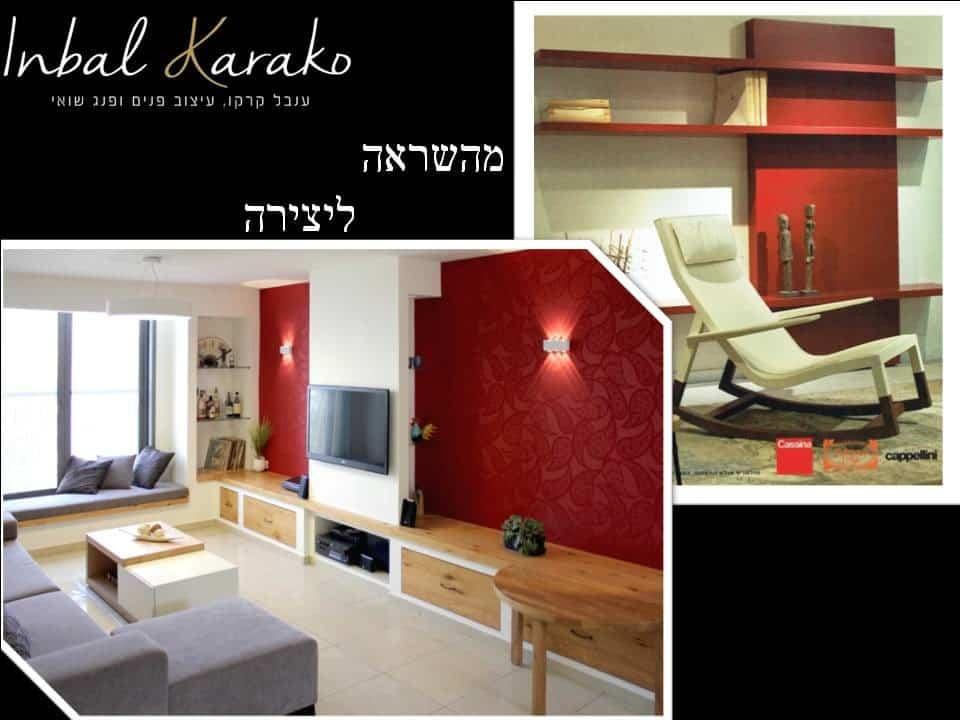 מהשראה ליצירה בעיצוב בתים, סלון אדום נועז, ענבל קרקו עיצוב פנים ופנג שואי
