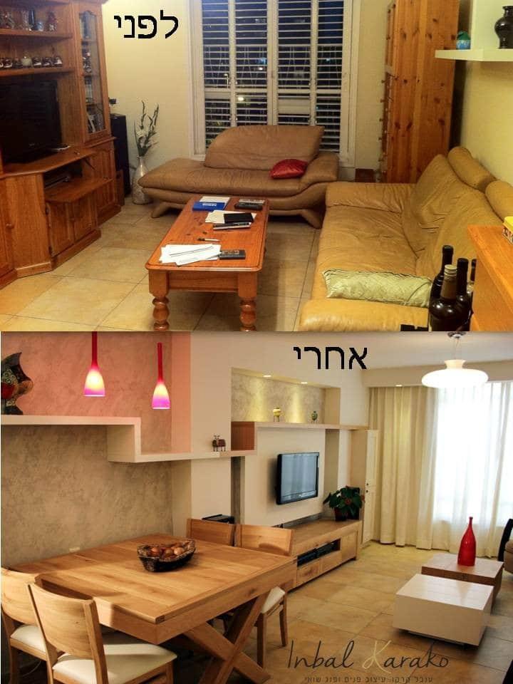 שיפוץ דירה לפני ואחרי, סלון בגבעתיים, ענבל קרקו עיצוב פנים ופנג שואי