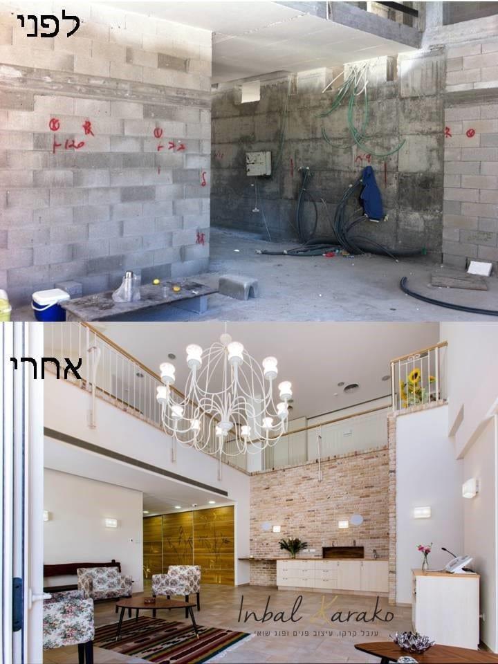 שיפוץ דירה לפני ואחרי, לובי בגבעתיים, ענבל קרקו עיצוב פנים ופנג שואי