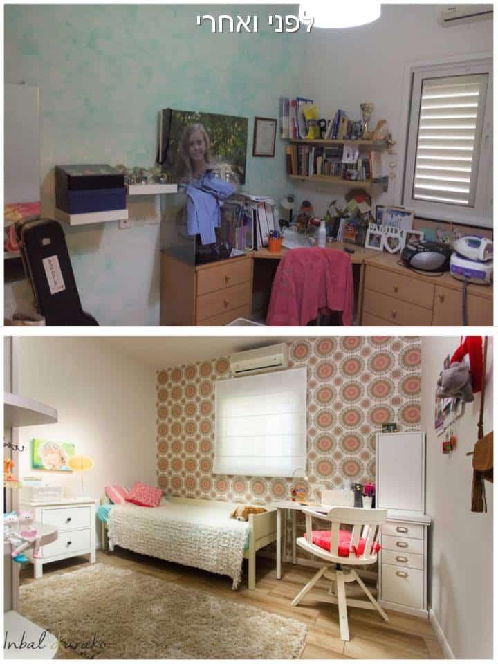 שיפוץ דירה לפני ואחרי, חדר לנערה, ענבל קרקו עיצוב פנים ופנג שואי