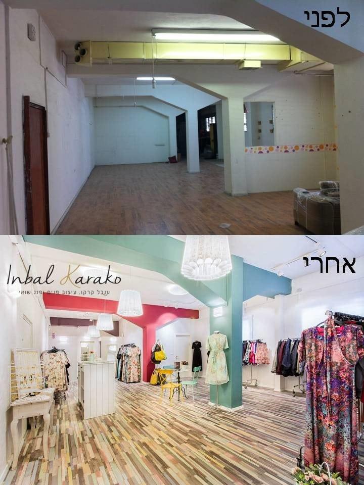 שיפוץ דירה לפני ואחרי, חנות בגדים בפתח תקווה, ענבל קרקו עיצוב פנים ופנג שואי