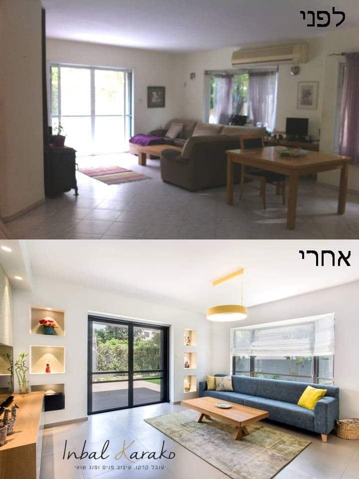 שיפוץ דירה לפני ואחרי, סלון בגן יבנה, ענבל קרקו עיצוב פנים ופנג שואי
