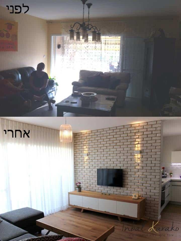 שיפוץ דירה לפני ואחרי, סלון בחולון, ענבל קרקו עיצוב פנים ופנג שואי
