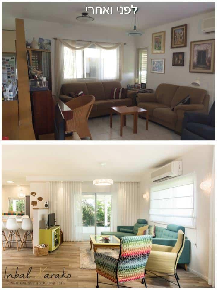 שיפוץ דירה לפני ואחרי, סלון במושואות יצחק, ענבל קרקו עיצוב פנים ופנג שואי