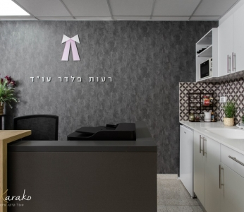 עיצוב משרד עורכי דין, טפט שחור עם לוגו המשרד,ענבל קרקו עיצוב פנים ופנג שואי